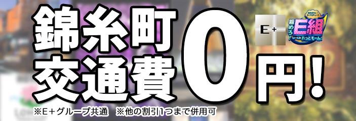 錦糸町交通費無料