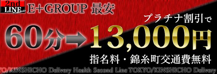 2nd LINE錦糸町グランドオープン!!