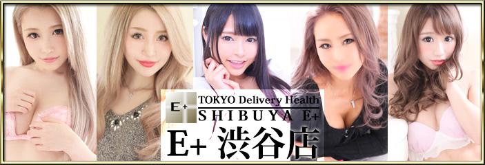 E+渋谷店オープン!