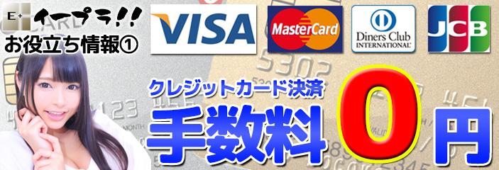 クレジットカード手数料0%へ