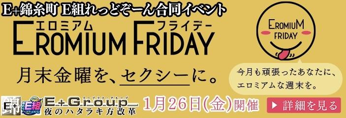 ♡EROMIUM FRIDAY♬1月26日(金)開催!