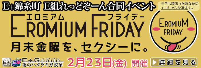 ♡EROMIUM FRIDAY♬2月23日(金)開催!