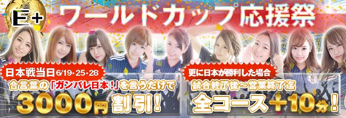 E+錦糸町店 ワールドカップ応援祭 合言葉の「ガンバレ日本!」を言うだけで3000円割引!