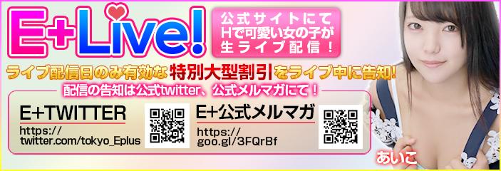E+公式サイトにて女の子生ライブ配信!