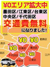 交通費¥0エリア拡大♡